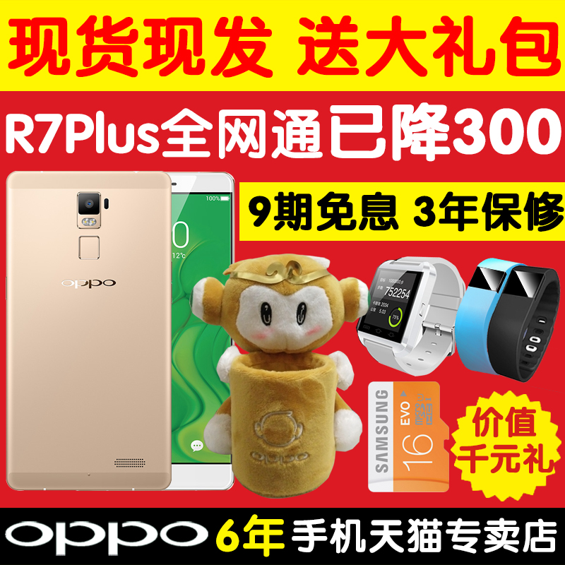 OPPO R7 Plus 全网通手机6寸大屏手机 闪充 oppor7plus oppo r7s