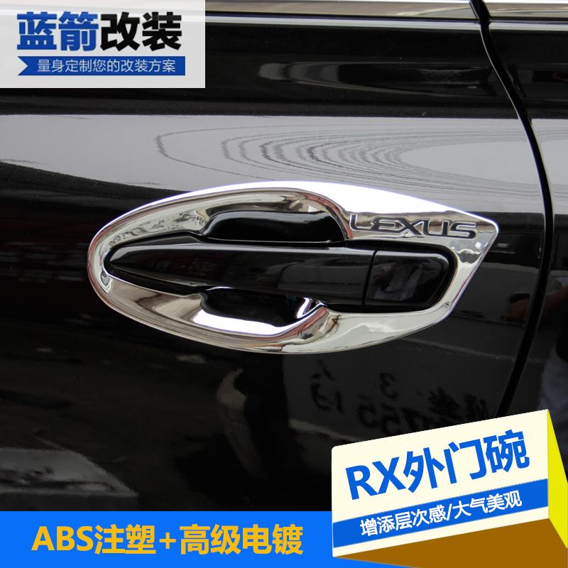 雷克萨斯RX门碗凌志专用 RX270 RX350门腕 防护 电镀精品 RX改装