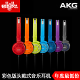 [Circuit City] AKG /AKG K420 color version of the head-mounted portable headphones HIFI headphones music
