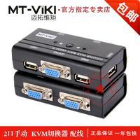 迈拓维矩MT-260KL 2口手动USB KVM切换器 2进1出带鼠键切换 配线