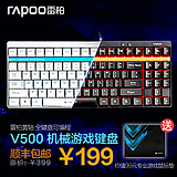 Pennefather V500 Mechanical Gaming Keyboard mechanical keyboard gaming keyboard Computer Keyboard sale