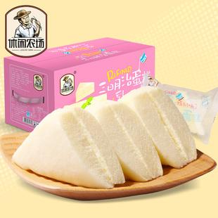 休闲农场三明治500g早餐面包蒸蛋糕整箱零食美食小吃食品包邮批发