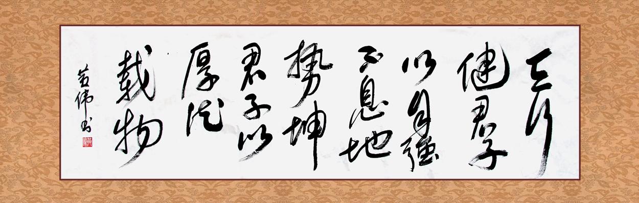 天行建厚德载物励志书法作品名家人手写真迹定制办公室客厅书字画图片