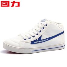 回力男鞋高帮帆布鞋男士秋季休闲透气韩版白色潮鞋子加绒学生板鞋图片