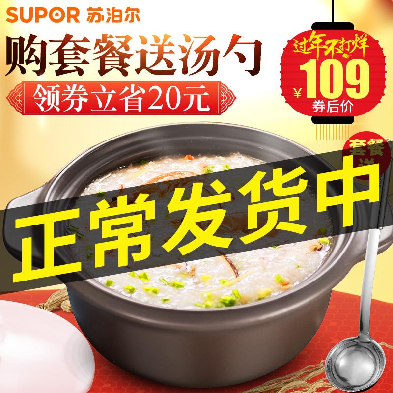 新品上市苏泊尔养生煲陶瓷煲汤煲砂锅炖锅 家用石锅煲仔饭锅2.5L