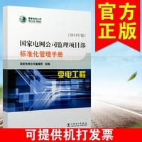 电网公司监理项目部标准化管理手册 变电工程(2014年版)