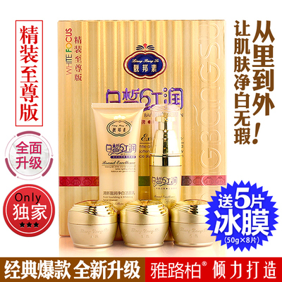 Liang Bang Su New rosy rosy white skin lightening Wujiantao hardcover edition cosmetic sets