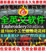 威尔克姆Wilcom E2.0T English embroidery software英文绣花软件