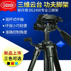 斯丹德便携三角架云台摄影摄像机for佳能尼康微单相机三脚架单反