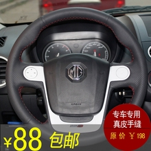 Mg MG3 / MG5 car hand stitched leather steering wheel covers car special sewing leather hand the whole set of package modification