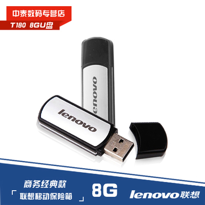 Lenovo T180 u disk 8g genuine mail 8g u disk 8g flash drive u disk encryption business 8g flash drive 8g