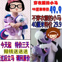 正版小马宝莉pony彩虹马公仔my little pony毛绒玩具儿童玩偶全套