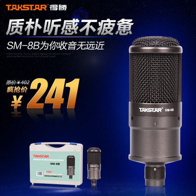 Takstar / Victory SM-8B condenser microphone computer K song recording card suit shouting Mai yy microphone
