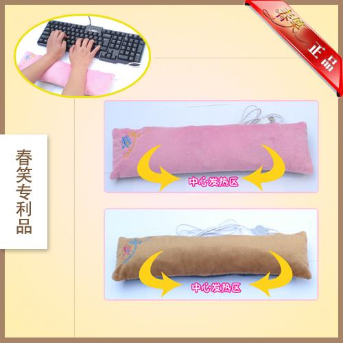 『春笑牌』USB暖手宝/USB发热键盘手腕垫/USB保暖垫/USB暖手垫
