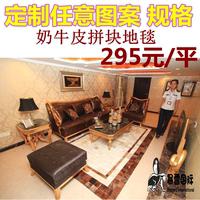 奶牛皮拼接拼块地毯 简约现代时尚欧美客厅茶几卧室定制特价直销