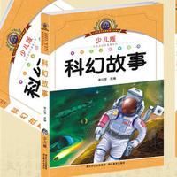 科幻故事 大世界 凡尔纳 200页少儿读物注音美绘本 小学生课外读物 童书7岁-10岁-12岁新课标书籍少儿名著正版畅销一二三年级