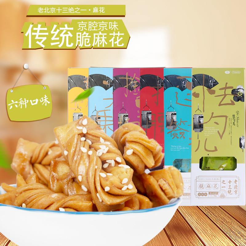 正宗老北京麻花特产小吃办公室休闲零食香辣咸味小麻花礼盒蜜麻花