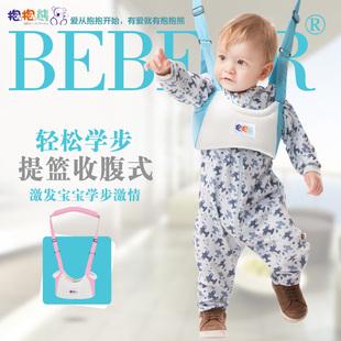抱抱熊学步带春夏透气两用宝宝学步带婴儿童学走路学行带防走失带