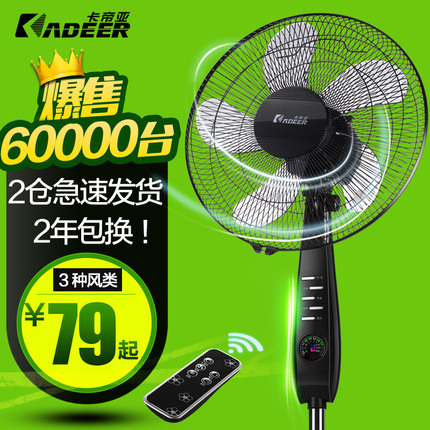 卡帝亚 FS-40 落地扇 电风扇 79元,好评返10元,折合69元包邮 亚马逊同款159元!