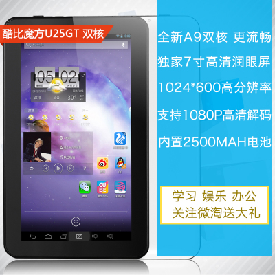CUBE U25GT dual-core 8GB WIFI 7 inch Tablet PC 1024 * 600 high-definition screen Specials