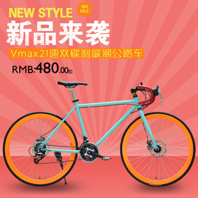 Vmax road bike racing double disc 21 men and women speed road bike bicycle shifting tide of students