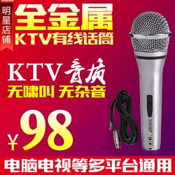 星马 AK-263 电脑电视KTV专用K歌麦克风家用专业有线话筒卡拉ok