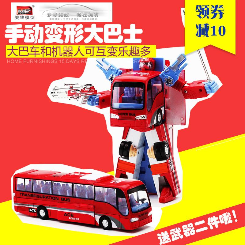 儿童变形玩具车小汽车宝宝仿真公交车大巴士金刚模型非合金回力车
