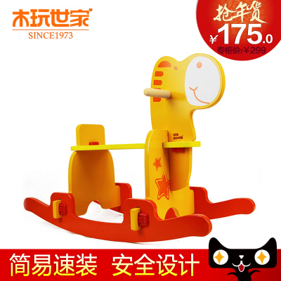 Super simple wooden play equipment Trojan family classic wooden toys, baby happy removable security firm rocking horse