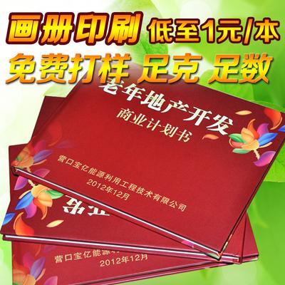 画册印刷设计彩折页广告宣157克传单精装硬壳图书目录说明书海报图片