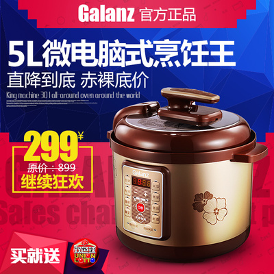 Electric City Galanz / Glanz Y1 intelligent electric pressure cooker electric pressure cooker pot authentic 5l