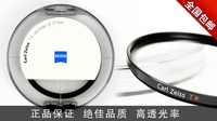 SONY蔡司UV滤镜Carl ZeissT Filter58m 62 67 72 77 82m UV镜包邮