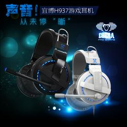 大司马外设店 宜博H937眼镜蛇耳机 头戴式耳麦电脑游戏带麦话筒
