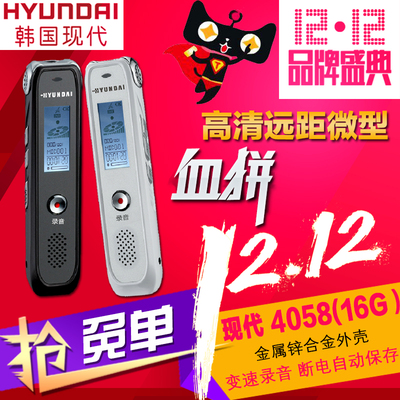 Hyundai 4058 16G HD mini voice recorder MP3 Sound professional ultra telephoto telephoto noise