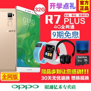 送手环手表OPPO R7 Plus 全网通手机6寸大屏手机OPPOr7plus全网通