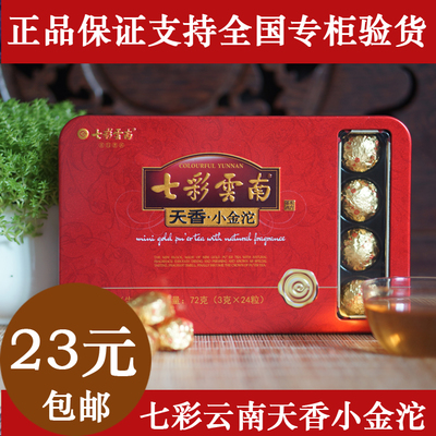 Authentic colorful yunnan puer tea Day sweet little golden Tuo 72 g mini-packaged plain Qinfeng auspicious