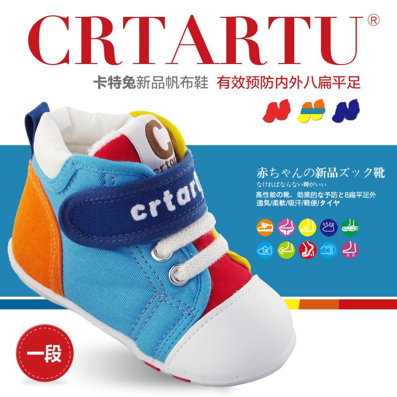 一段卡特兔宝宝秋冬季可爱帆布鞋男女婴儿童机能软底