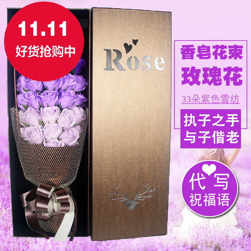 创意浪漫情人节生日礼物送女生女友闺蜜小礼品圣诞节玫瑰香皂花束