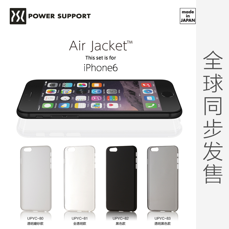 Power Support Air Jacket iPhone6s 4.7寸超薄保护壳磨砂黑带膜