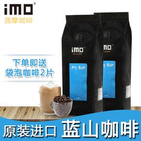逸摩蓝乐士蓝山咖啡豆500g 原装烘焙进口 可现磨咖啡粉 原装进口