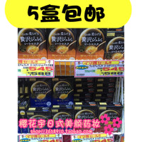 日本本土UTENA佑天兰玻尿酸蜂皇浆双重骨胶原蛋白果冻面膜