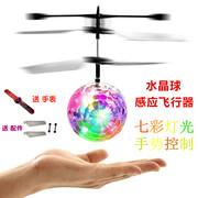 七色光水晶球感应飞行器遥控飞机耐摔感应悬浮球充电儿童玩具