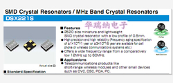 DSX221S 16M 16MHZ 16.000MHZ 2025 2520 无源贴片晶振 KDS 进口
