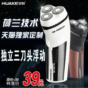 【团促折扣】华科剃须刀Hs8207 充电式旋转式三刀头 电动刮胡刀
