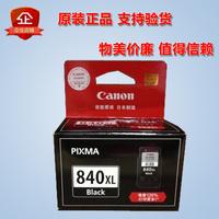 原装 佳能PG-840 CL-841XL黑色 彩色 MX368 378 438 458 478 墨盒