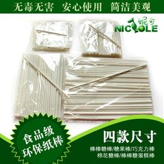 Николь шоколадные батончики леденец палки леденец палки моноблок пищевой переработанной бумаги палка бумаги палку, подписанный торт