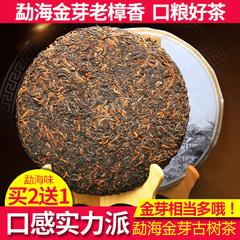 勐海老樟香普洱茶熟茶饼班章金芽古树七子饼茶叶357克