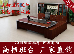 Factory explosions boss plate boss Taipan Executive desk units head tables simple and modern specials