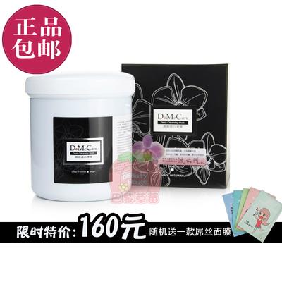 香港巴黎草莓 台湾DMC 黑里透白凍膜500g送粉刺针 安米娜燕窝面膜