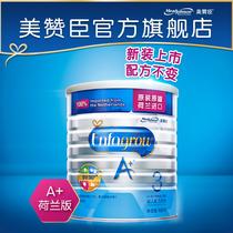 美赞臣安儿宝A+婴幼儿牛奶粉3段900g罐装 荷兰原装进口奶粉1-3岁