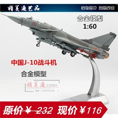 Jian Shi fighter Model 1: 6072 F-10 aircraft model alloy metal static model military model
